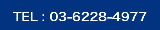TEL:03-6228-4977